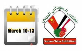 International fair of khartoum 2018
